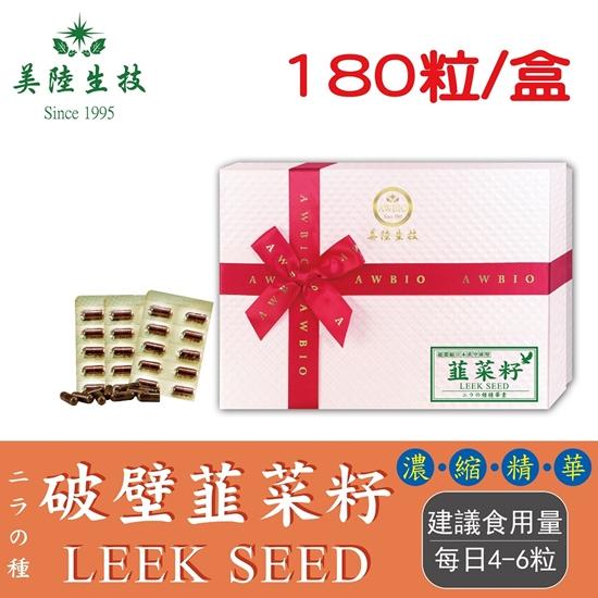 圖片 【美陸生技】日本真空破壁韭菜籽膠囊180粒/盒(禮盒)