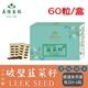 【美陸生技】日本真空破壁韭菜籽膠囊60粒/盒(經濟包)
