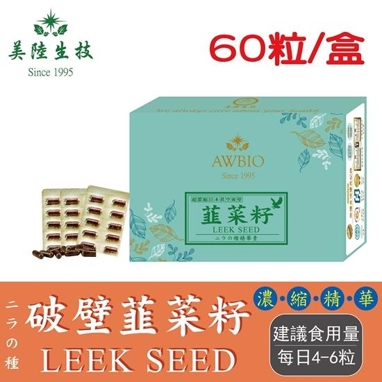 圖片 【美陸生技】日本真空破壁韭菜籽膠囊60粒/盒(經濟包)