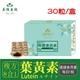 【美陸生技】複方8合1高單位葉黃素30粒/盒(經濟包)