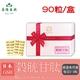 【美陸生技】日本還原型GSH穀胱甘肽膠囊90粒/盒(禮盒)