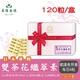 【美陸生技】日本專利雙茶花纖萃素膠囊120粒/盒(禮盒)