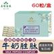 【美陸生技】法國專利牛奶胜肽膠囊60粒/盒(經濟包)