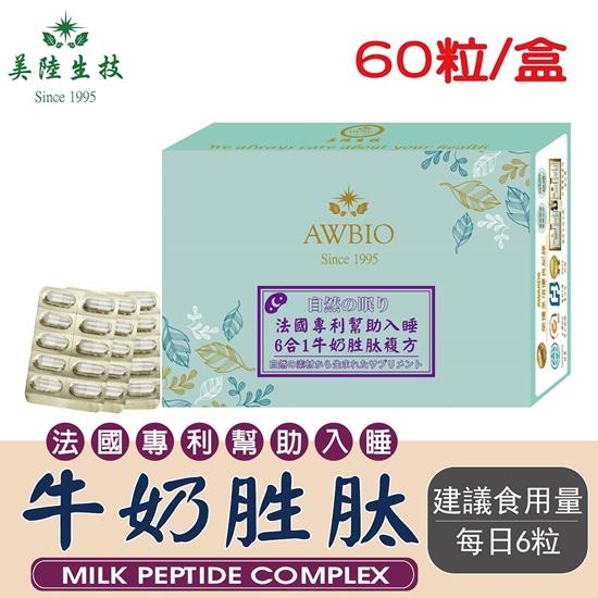 圖片 【美陸生技】法國專利牛奶胜肽膠囊60粒/盒(經濟包)