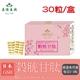 【美陸生技】日本還原型GSH穀胱甘肽膠囊30粒/盒(經濟包)
