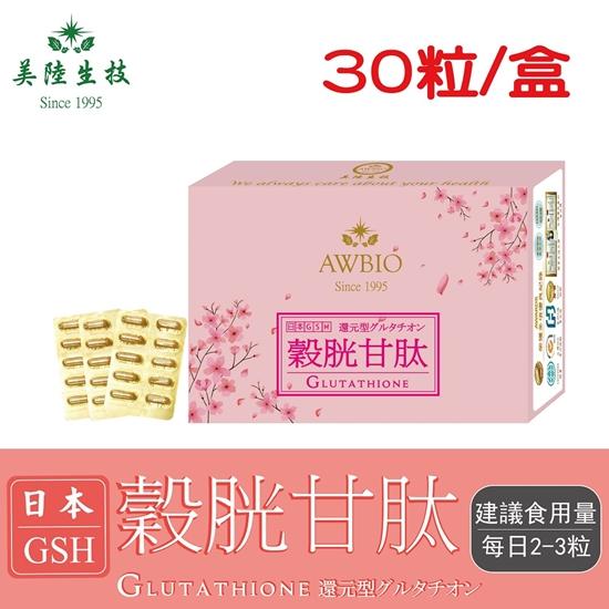 圖片 【美陸生技】日本還原型GSH穀胱甘肽膠囊30粒/盒(經濟包)