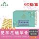 【美陸生技】日本專利雙茶花纖萃素膠囊60粒/盒(經濟包)