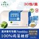 【美陸生技】100%澳洲專利有機褐藻糖膠粉30包/盒(禮盒)