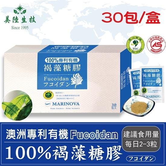 圖片 【美陸生技】100%澳洲專利有機褐藻糖膠粉30包/盒(禮盒)