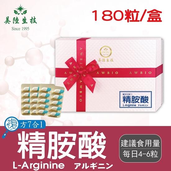 圖片 【美陸生技】複方7合1 L-Arginine精胺酸(男)180粒/盒(禮盒)