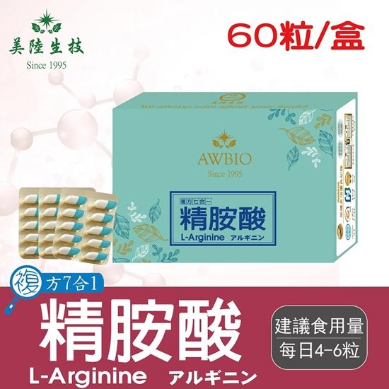 圖片 【美陸生技】複方7合1 L-Arginine精胺酸(男)60粒/盒(經濟包)