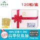 【美陸生技】100%加拿大ONC高純度TG型魚油120粒/盒(禮盒)