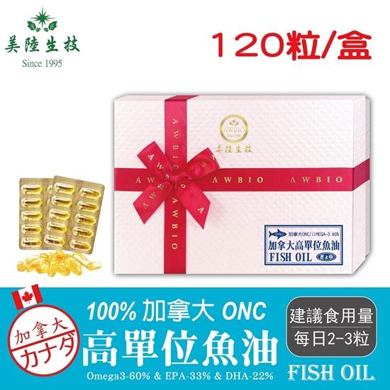 圖片 【美陸生技】100%加拿大ONC高純度TG型魚油120粒/盒(禮盒)