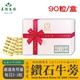 【美陸生技】3200:1台灣鑽石牛蒡精華膠囊90粒/盒(禮盒)