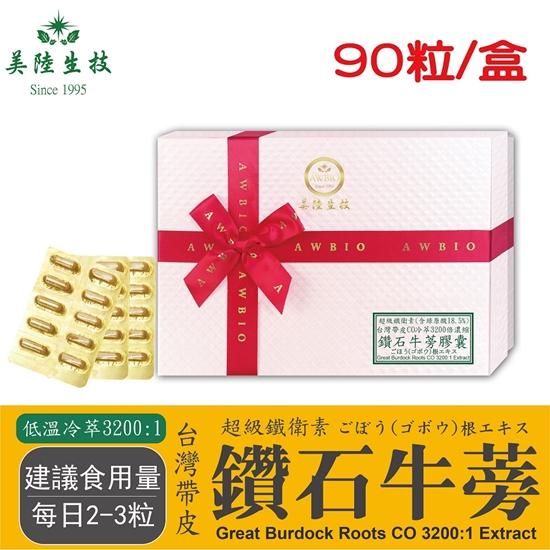圖片 【美陸生技】3200:1台灣鑽石牛蒡精華膠囊90粒/盒(禮盒)