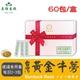 【美陸生技】600:1台灣黃金牛蒡精華素60包/盒(禮盒)