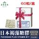 【美陸生技】日本褐藻糖膠60粒/盒(禮盒)