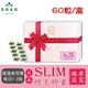 【美陸生技】日本SLIM纖康窈窕酵素膠囊60粒/盒(禮盒)