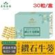 【美陸生技】3200:1台灣鑽石牛蒡精華膠囊30粒/盒(經濟包)