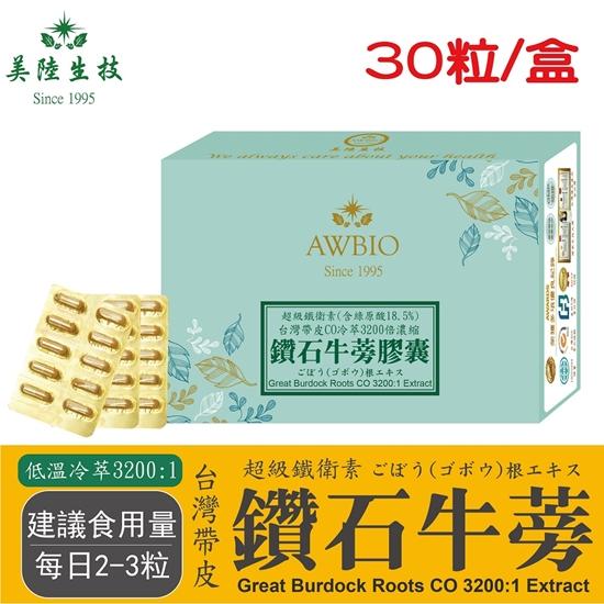 圖片 【美陸生技】3200:1台灣鑽石牛蒡精華膠囊30粒/盒(經濟包)