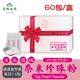 【美陸生技】100%日本頂級奈米珍珠粉60包/盒(禮盒)