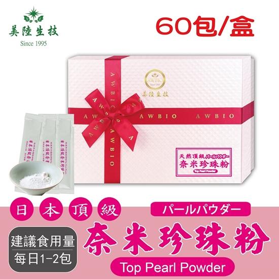 圖片 【美陸生技】100%日本頂級奈米珍珠粉60包/盒(禮盒)