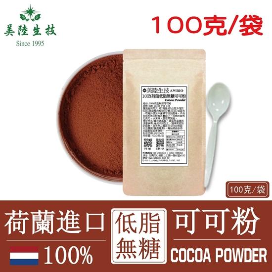 圖片 【美陸生技】100%荷蘭微卡低脂無糖可可粉 100公克/包(經濟包)