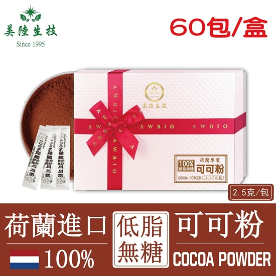 圖片 【美陸生技】100%荷蘭微卡低脂無糖可可粉 隨身包60包/盒(禮盒)