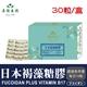 【美陸生技】日本褐藻糖膠30粒/盒(經濟包)