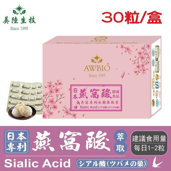 圖片 【美陸生技】日本專利水解燕窩酸膠囊30粒/盒(經濟包)