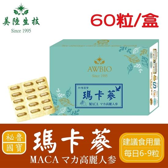 圖片 【美陸生技】祕魯國寶MACA瑪卡蔘(男)60粒/盒(經濟包)