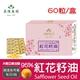 【美陸生技】95%CLA紅花籽油共軛亞麻油酸60粒/盒(經濟包)