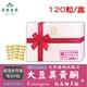【美陸生技】複方12合1大豆異黃酮+紅石榴多酚120粒/盒(禮盒)