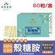 【美陸生技】100%日本水溶性殼糖胺60粒/盒(經濟包)