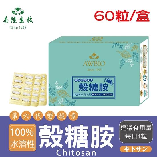 圖片 【美陸生技】100%日本水溶性殼糖胺60粒/盒(經濟包)