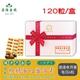 【美陸生技】複方6合1日本蜆精蛋白薑黃素膠囊120粒/盒(禮盒)