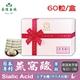 【美陸生技】日本專利水解燕窩酸膠囊60粒/盒(禮盒)