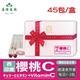 【美陸生技】西印度櫻桃+Vitamin C 45包/盒(禮盒)