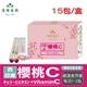 【美陸生技】西印度櫻桃+Vitamin C 15包/盒(經濟包)