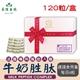 【美陸生技】法國專利牛奶胜肽膠囊120粒/盒(禮盒)