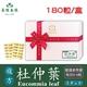 【美陸生技】複方杜仲葉精華素膠囊180粒/盒(禮盒)