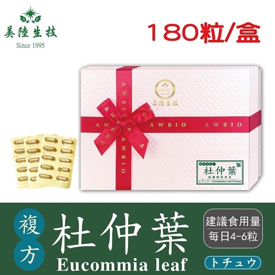 圖片 【美陸生技】複方杜仲葉精華素膠囊180粒/盒(禮盒)