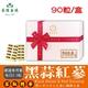 【美陸生技】黑蒜紅蔘萃取精華膠囊90粒/盒(禮盒)