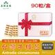 【美陸生技】台灣牛樟芝精華素膠囊90粒/盒(禮盒)