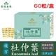 【美陸生技】複方杜仲葉精華素膠囊60粒/盒(經濟包)