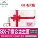 【美陸生技】SX-7超級ABC複合益生菌60包/盒(禮盒)