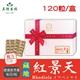 【美陸生技】複方6合1藏地紅景天膠囊120粒/盒(禮盒)