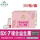 【美陸生技】SX-7超級ABC複合益生菌30包/盒(經濟包)