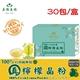 【美陸生技】100%真檸檬晶粉30包/盒(經濟包)