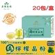 【美陸生技】100%真檸檬晶粉20包/盒(經濟包)